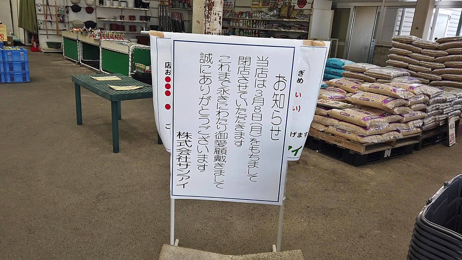 サンアイ 斐川店 閉店お知らせ