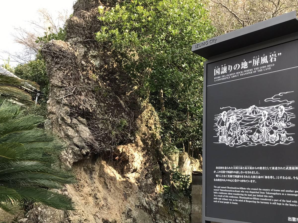 稲佐の浜にある屛風岩