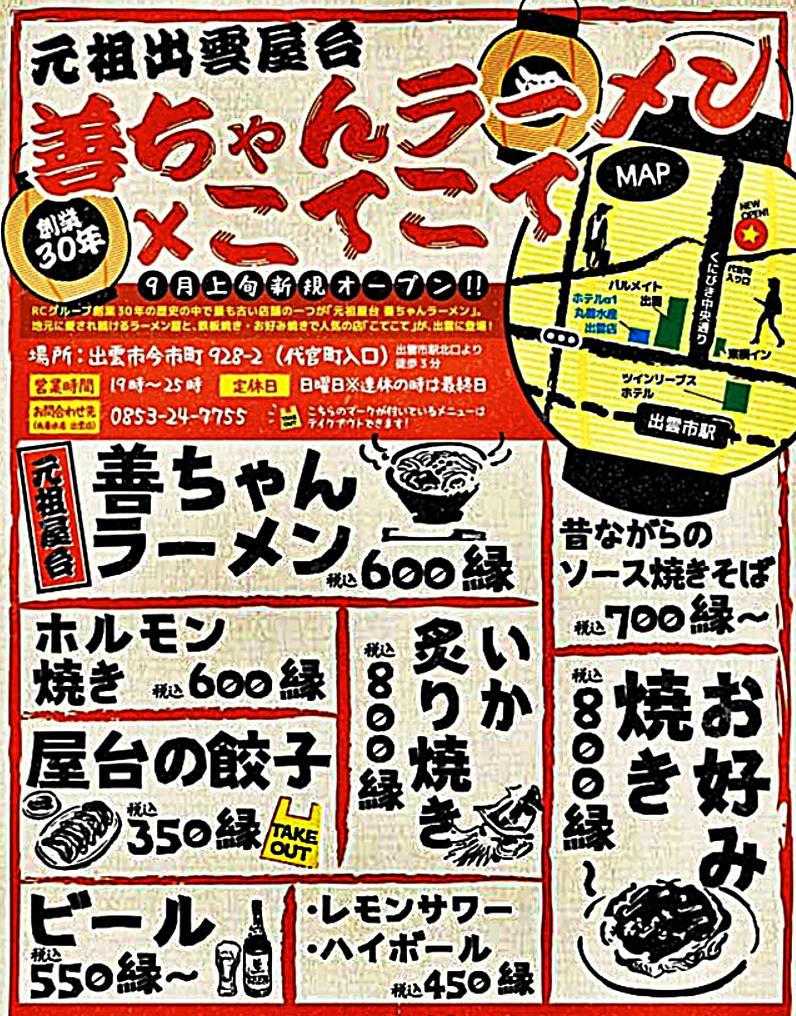 出雲市今市町にあの『善ちゃんラーメン』の出雲店が2020年9月14日にオープン!