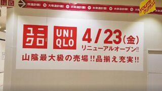 ユニクロ ゆめタウン出雲店 オープン予定