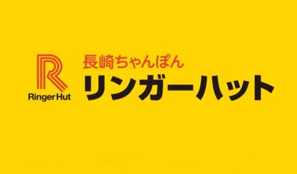 リンガーハット ゆめタウン店 バナー