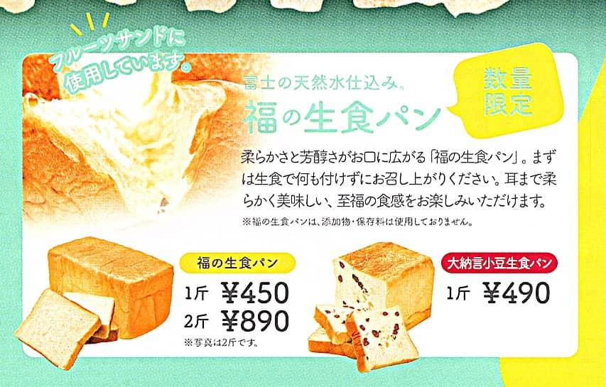 fufufu 福の生食パン