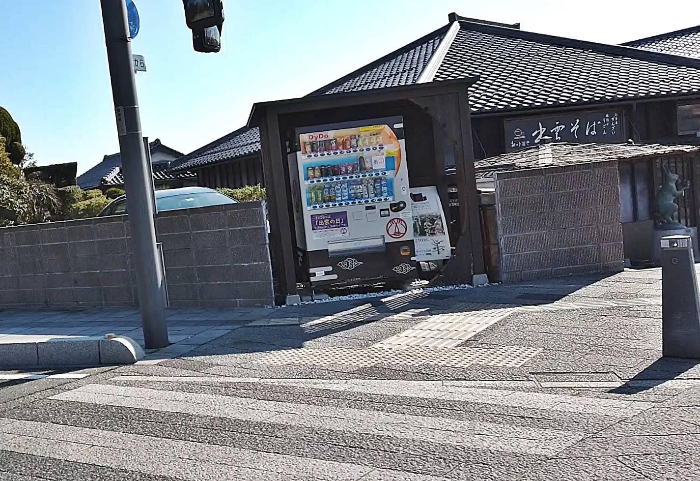 うさぎがしゃべる自動販売機