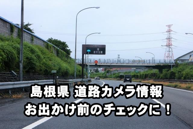 島根県 道路カメラ
