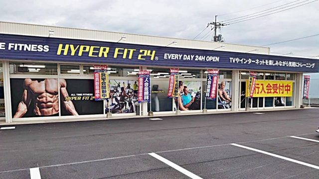 hyper fit24 外観