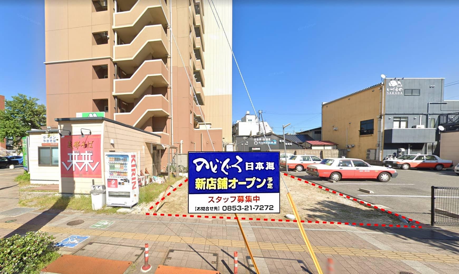 のどぐろ日本海 新店舗予定地