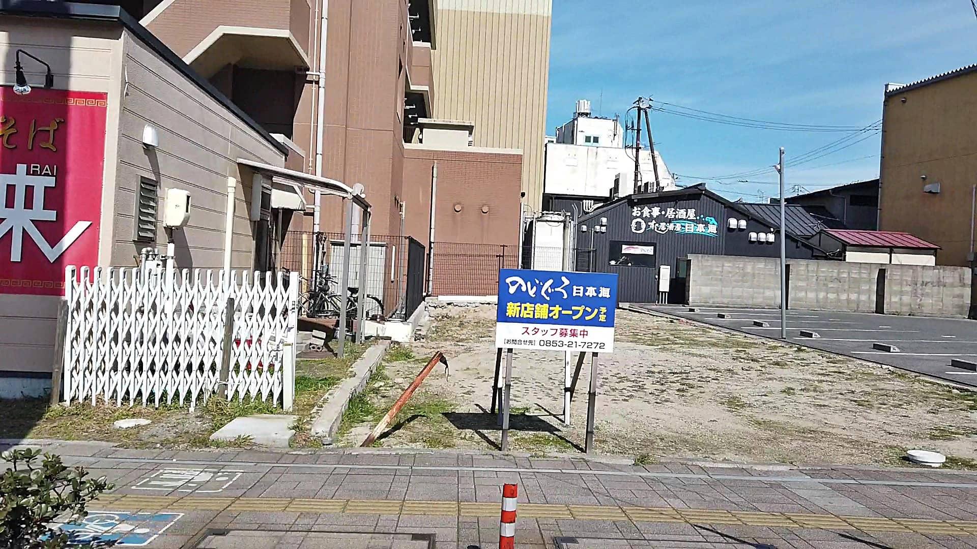 のどぐろ日本海 新店舗予定地2