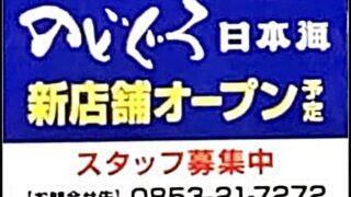 のどぐろ日本海 看板