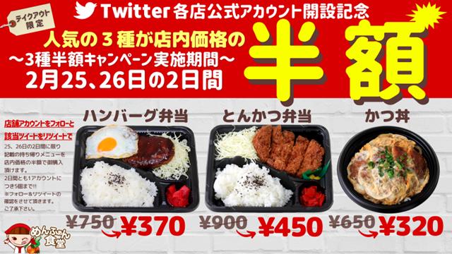 めんふぁん食堂 Twitterキャンペーン案内