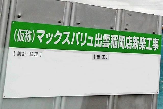 マックスバリュ-出雲稲岡店-工事看板2