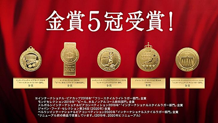 本麒麟 ジャパン・フード・セレクション2