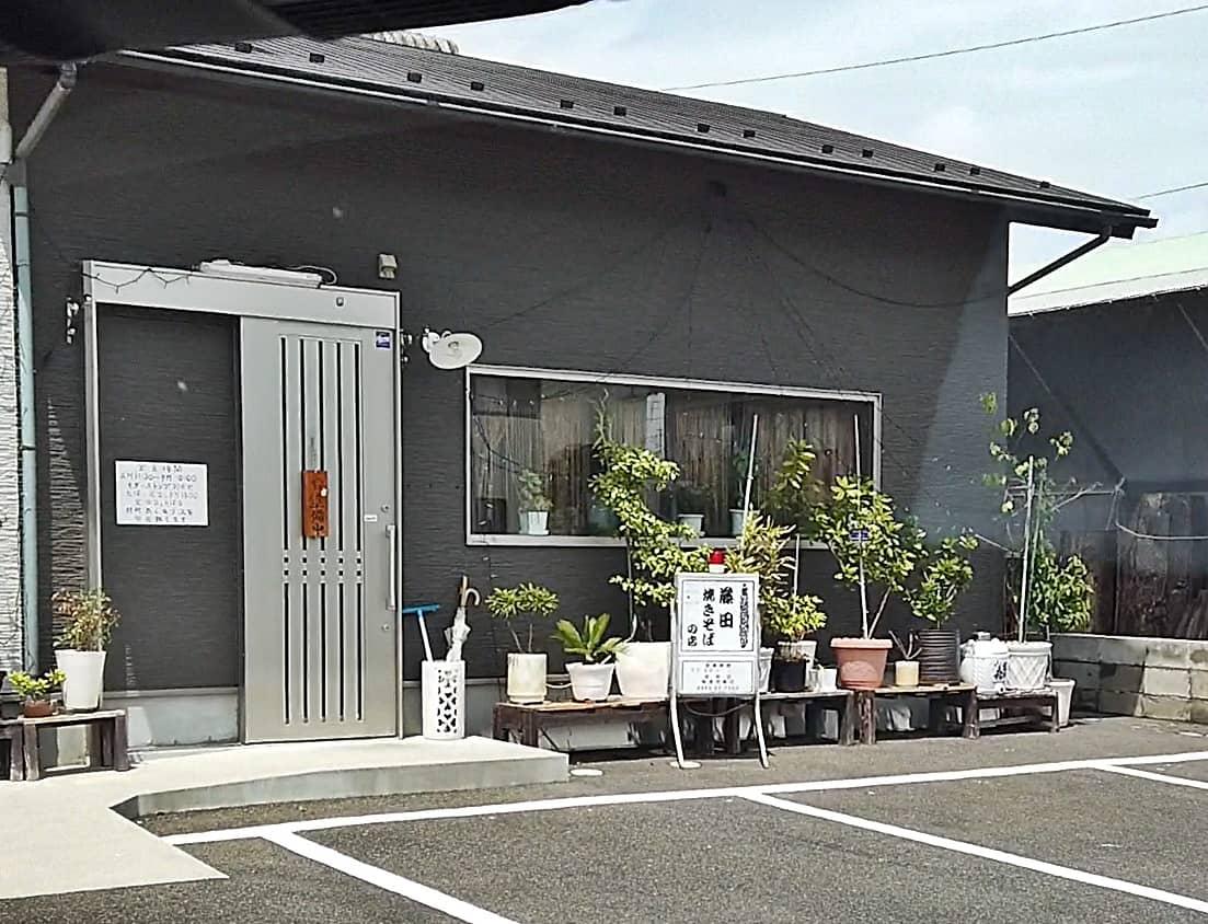 紫陽彩 藤田焼きそば 店舗バナー