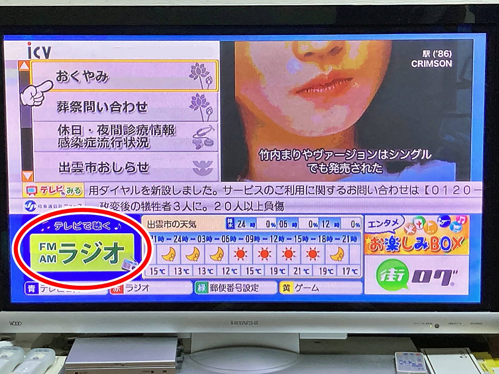 icvラジオ 選択