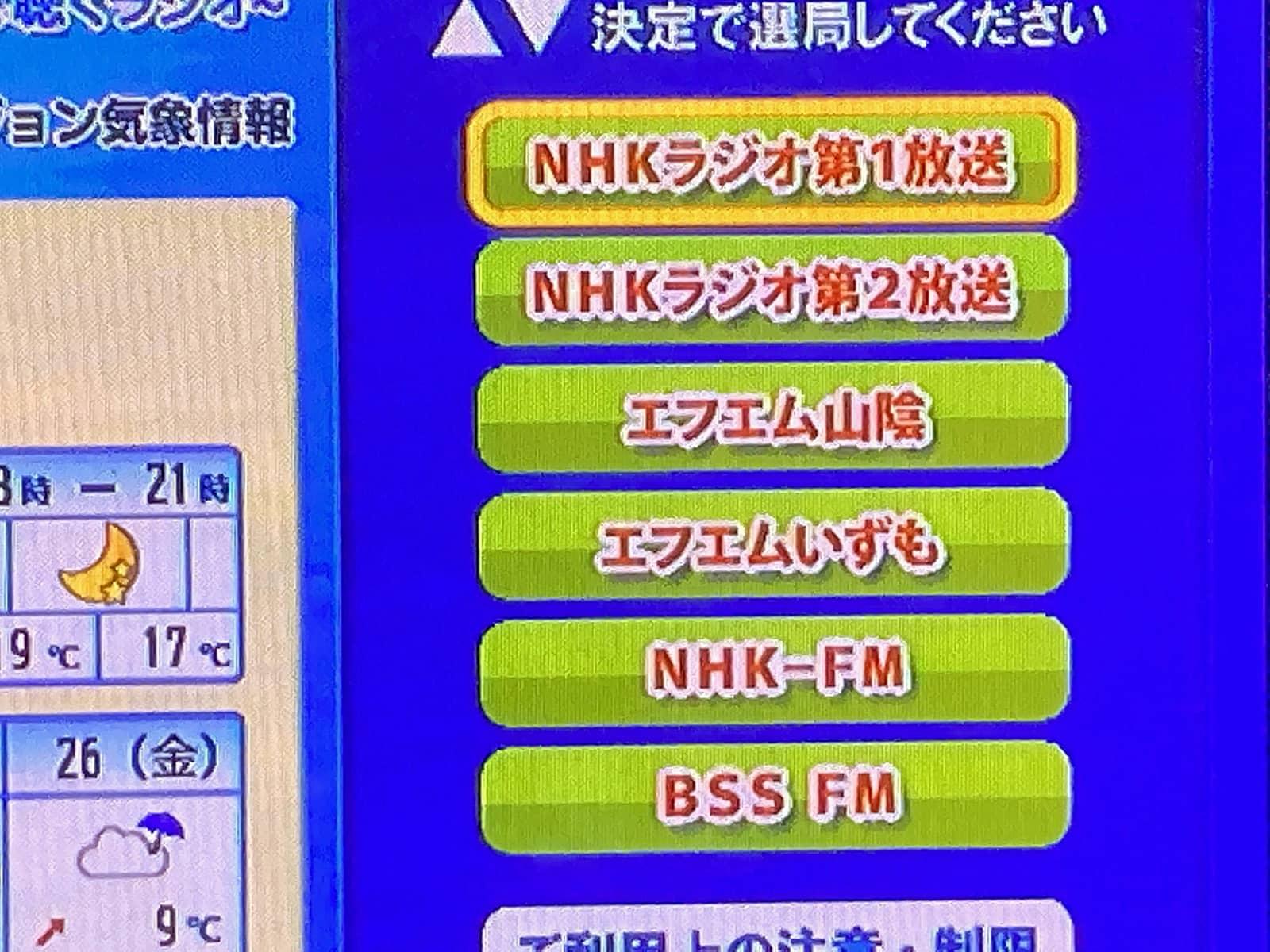 icvラジオ 選曲