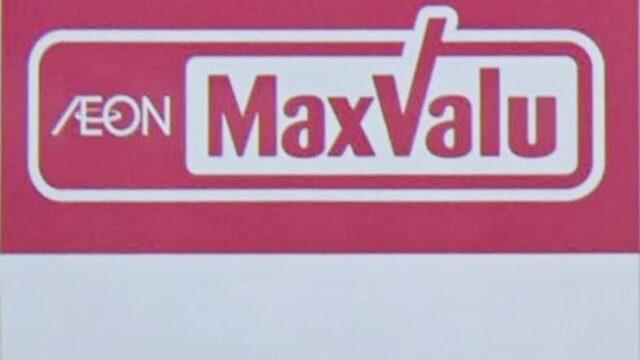 MaxValu バナー