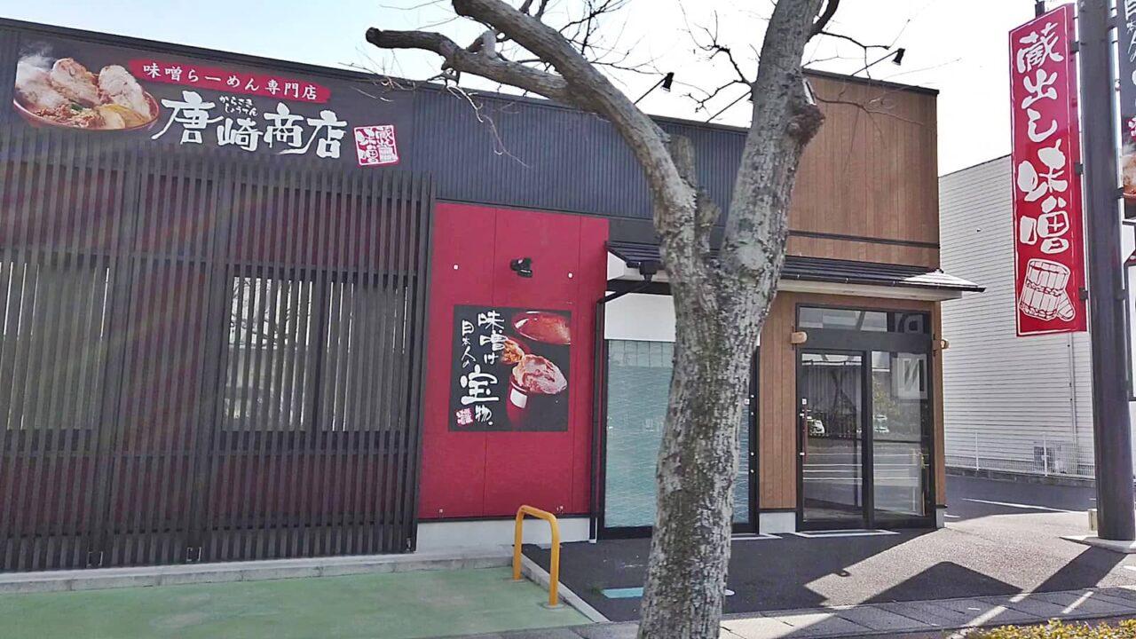 唐崎商店 出雲店 20210325-2