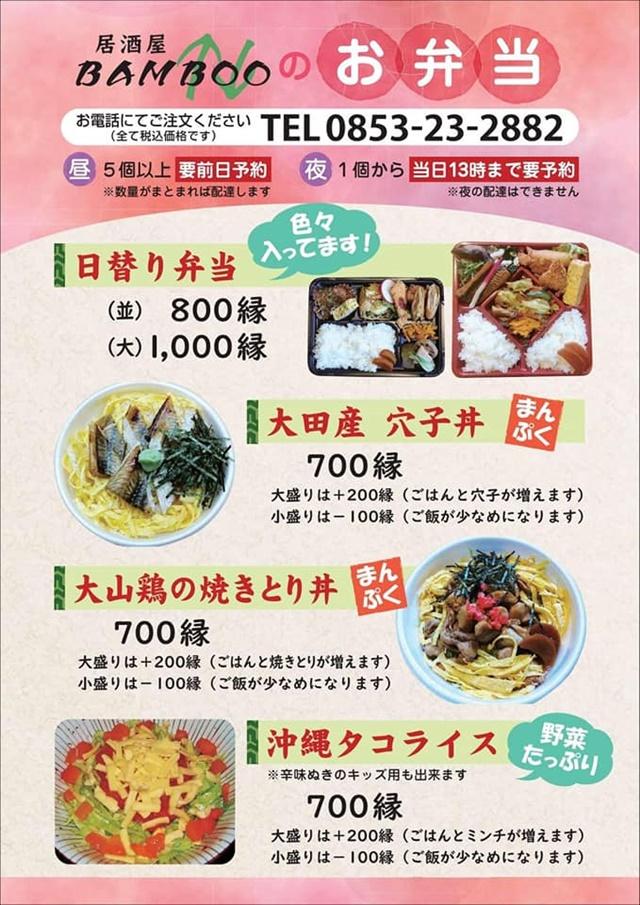 BAMBOO お弁当メニュー