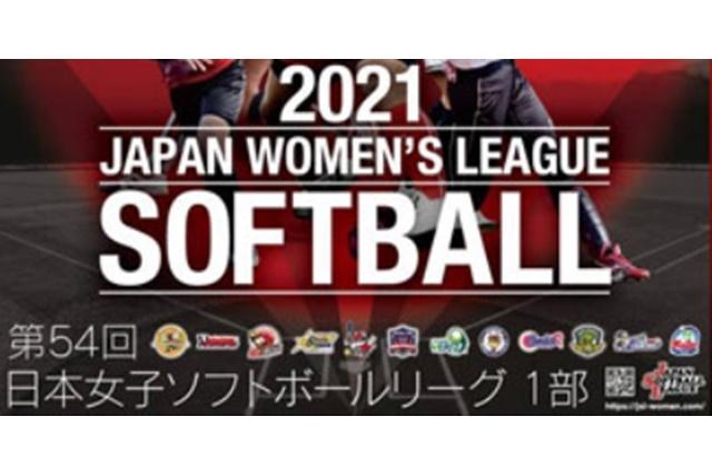 ソフトボール1部リーグ