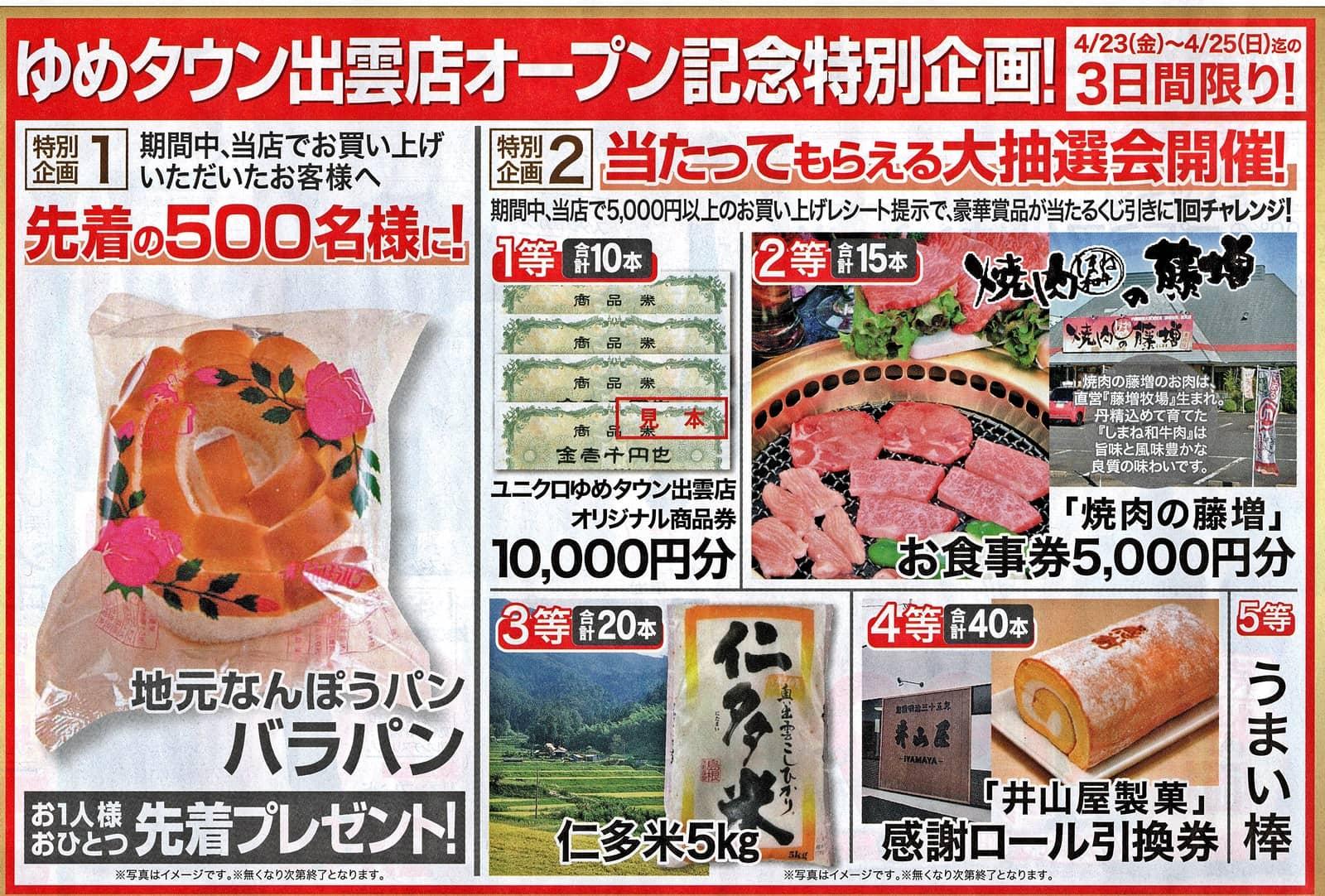 ユニクロ ゆめタウン出雲店 オープン記念