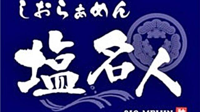 塩名人 本店 ロゴ