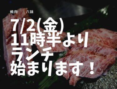 焼肉 六味 ランチ営業