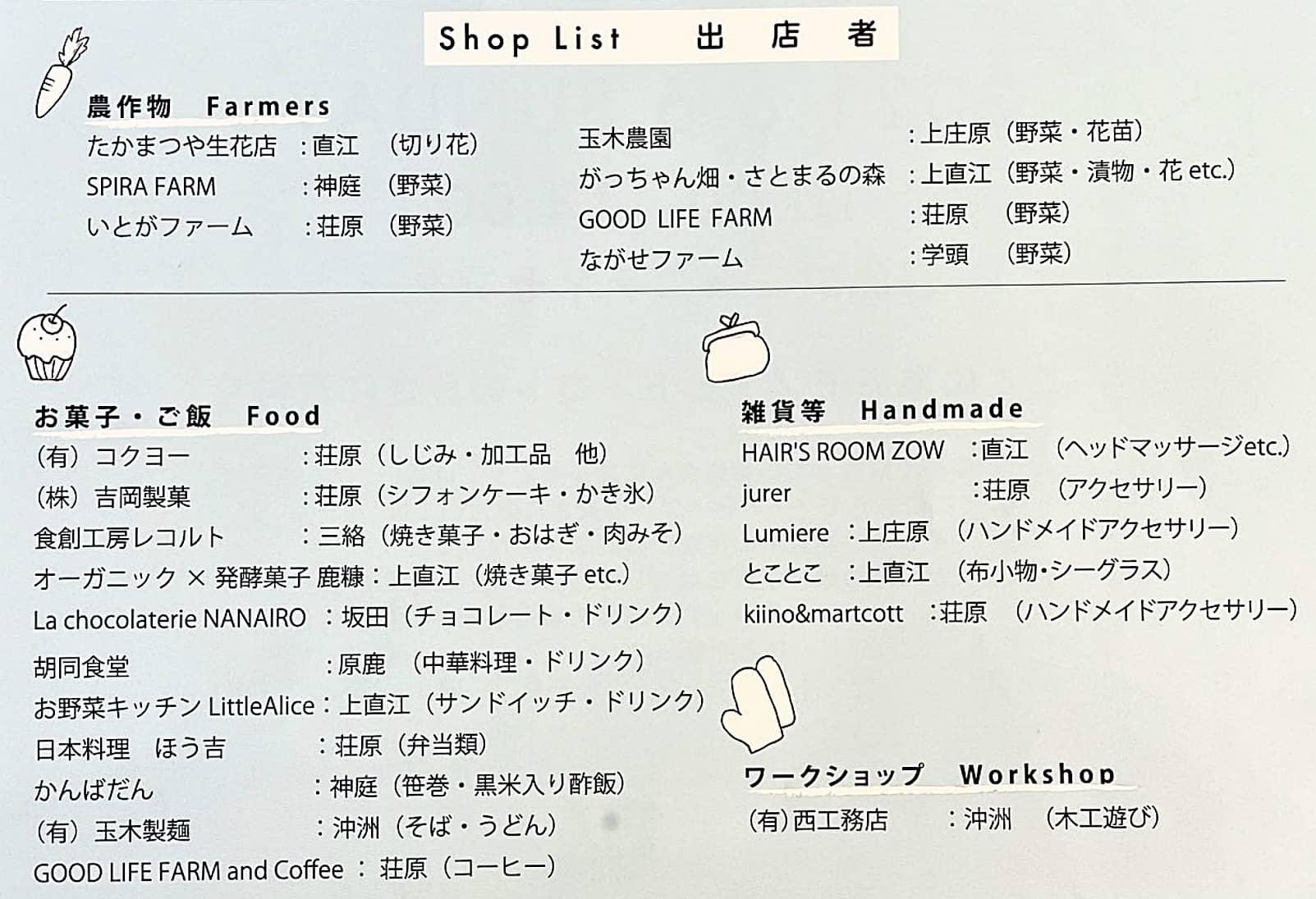 ひかわキレイマルシェ2021 出店者