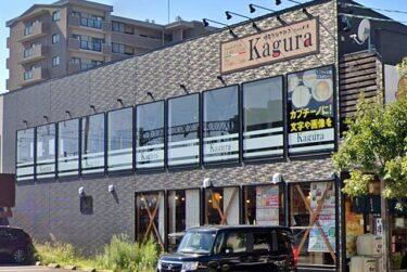 カグラ-(kagura)-店舗バナー