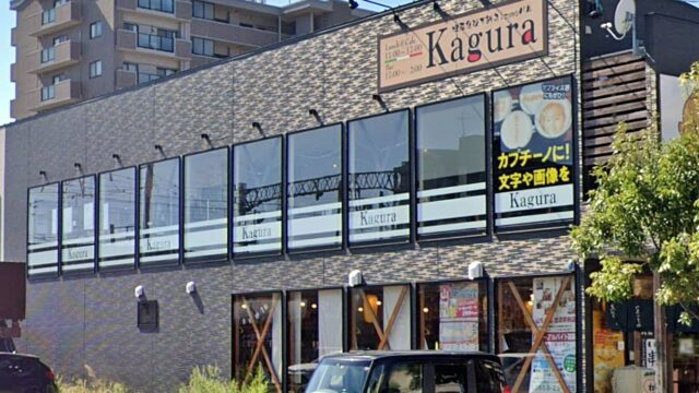 カグラ (kagura) 店舗