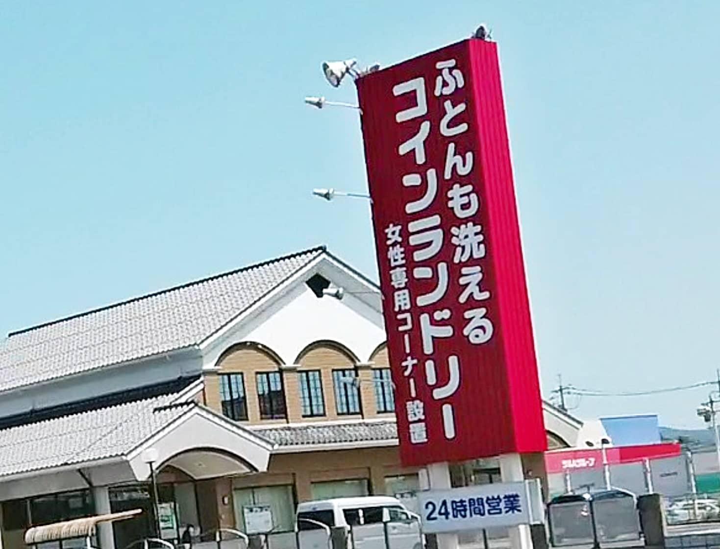 クリーニング ママの店 平田店 看板
