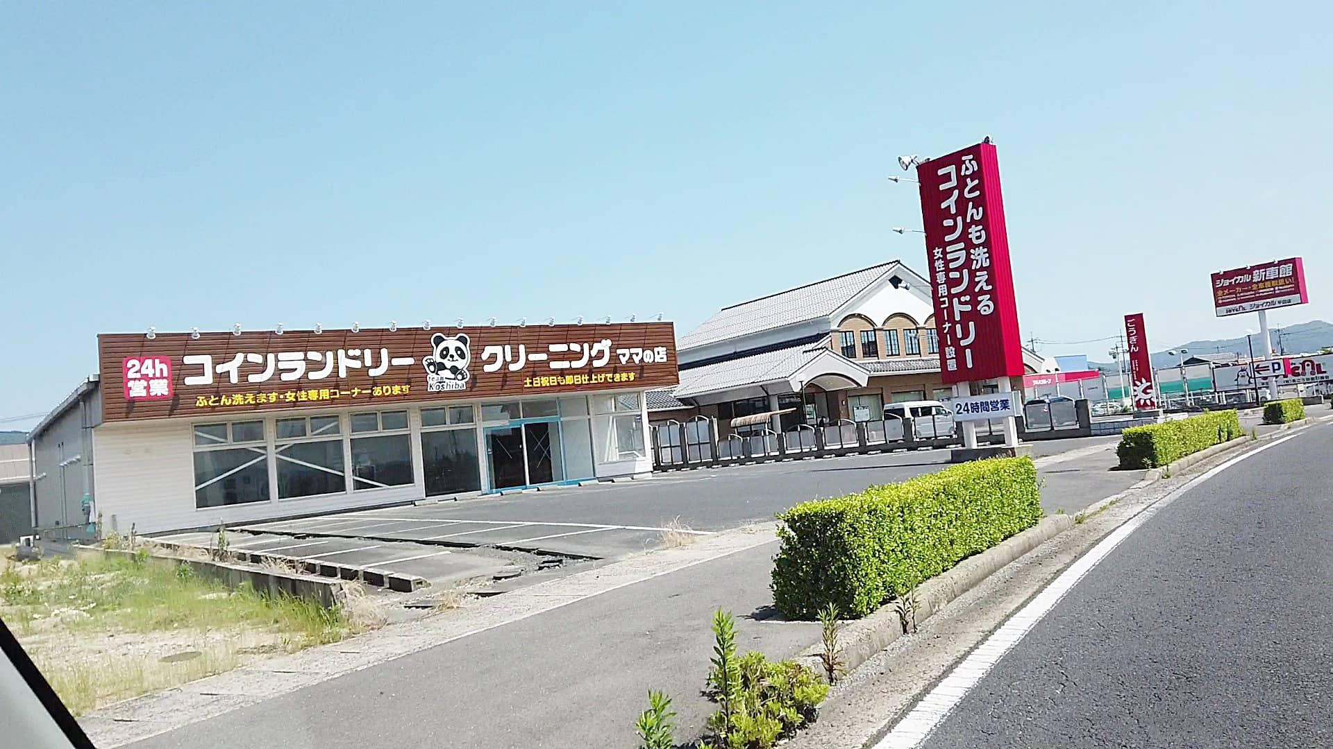 クリーニング ママの店 平田店