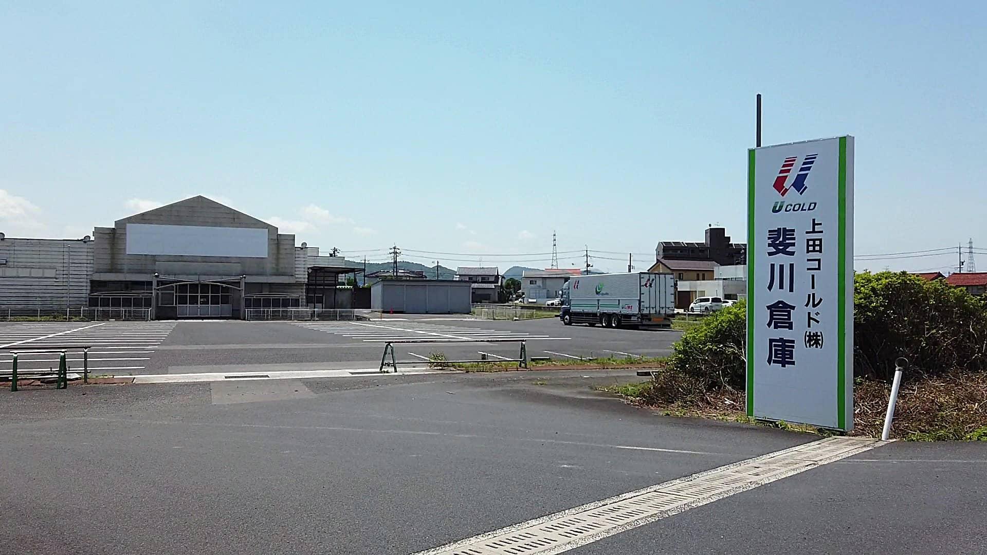 田コールド 斐川倉庫 バナー