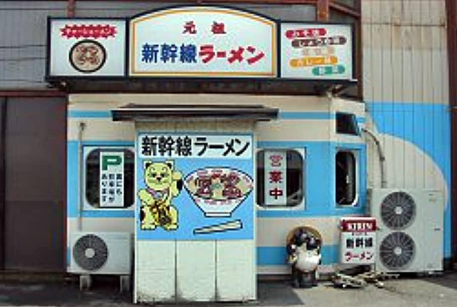 元祖新幹線ラーメン 北本町