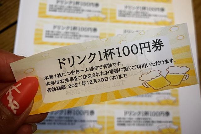 凡蔵 7周年記念 ドリンク100円券