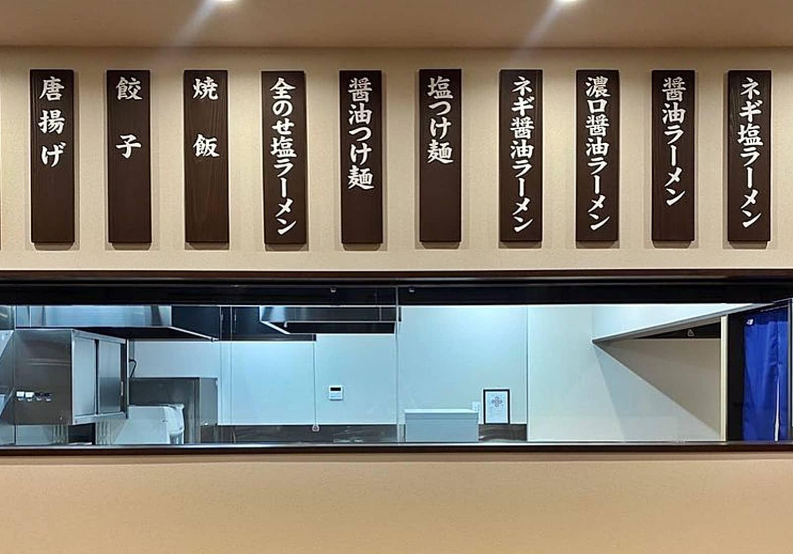 塩名人 本店 メニュー壁