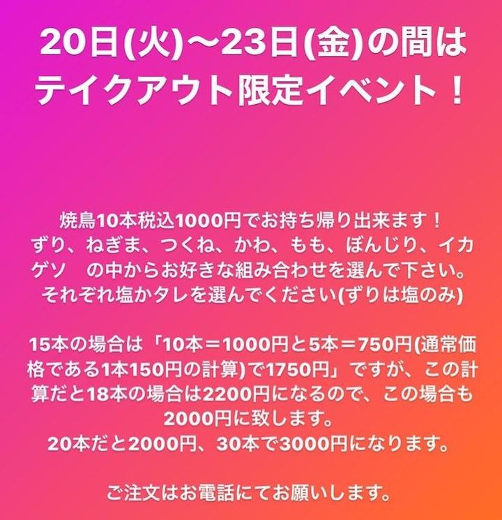 夕焼けこやけ テイクアウト限定イベント_20210720