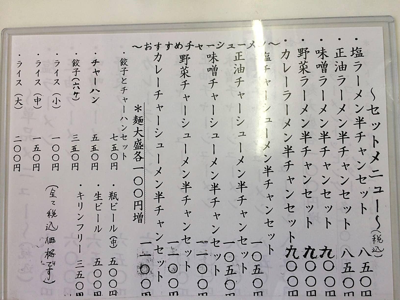 新幹線ラーメン メニュー1