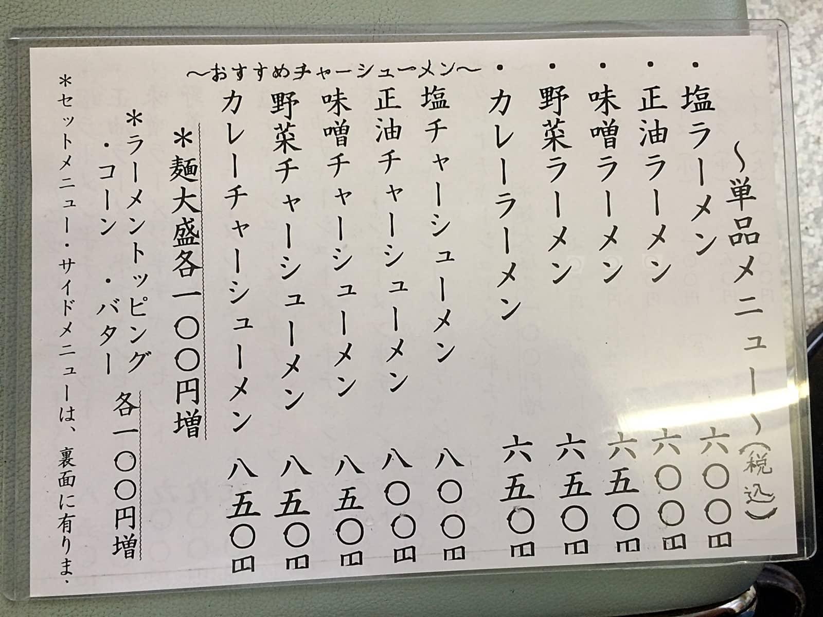 新幹線ラーメン メニュー2