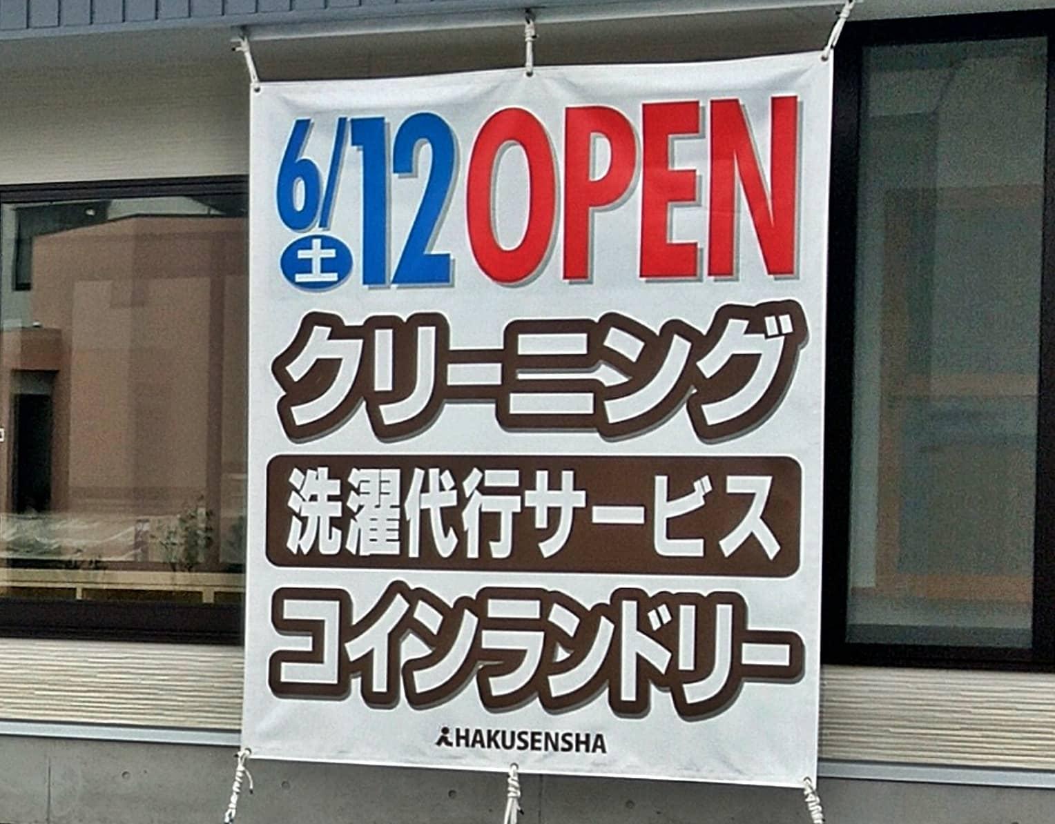 白洗舎 姫原店 オープン看板