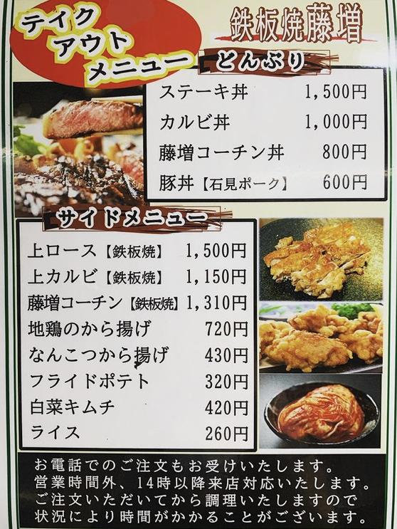 鉄板焼 藤増 テイクアウトメニュー