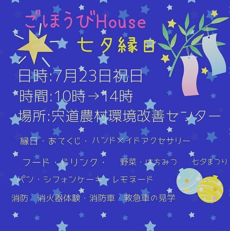 ごほうびハウス 七夕縁日20210723_チラシ