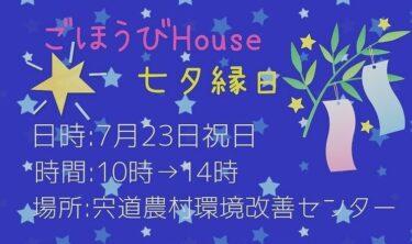 ごほうびハウス 七夕縁日20210723_バナー2