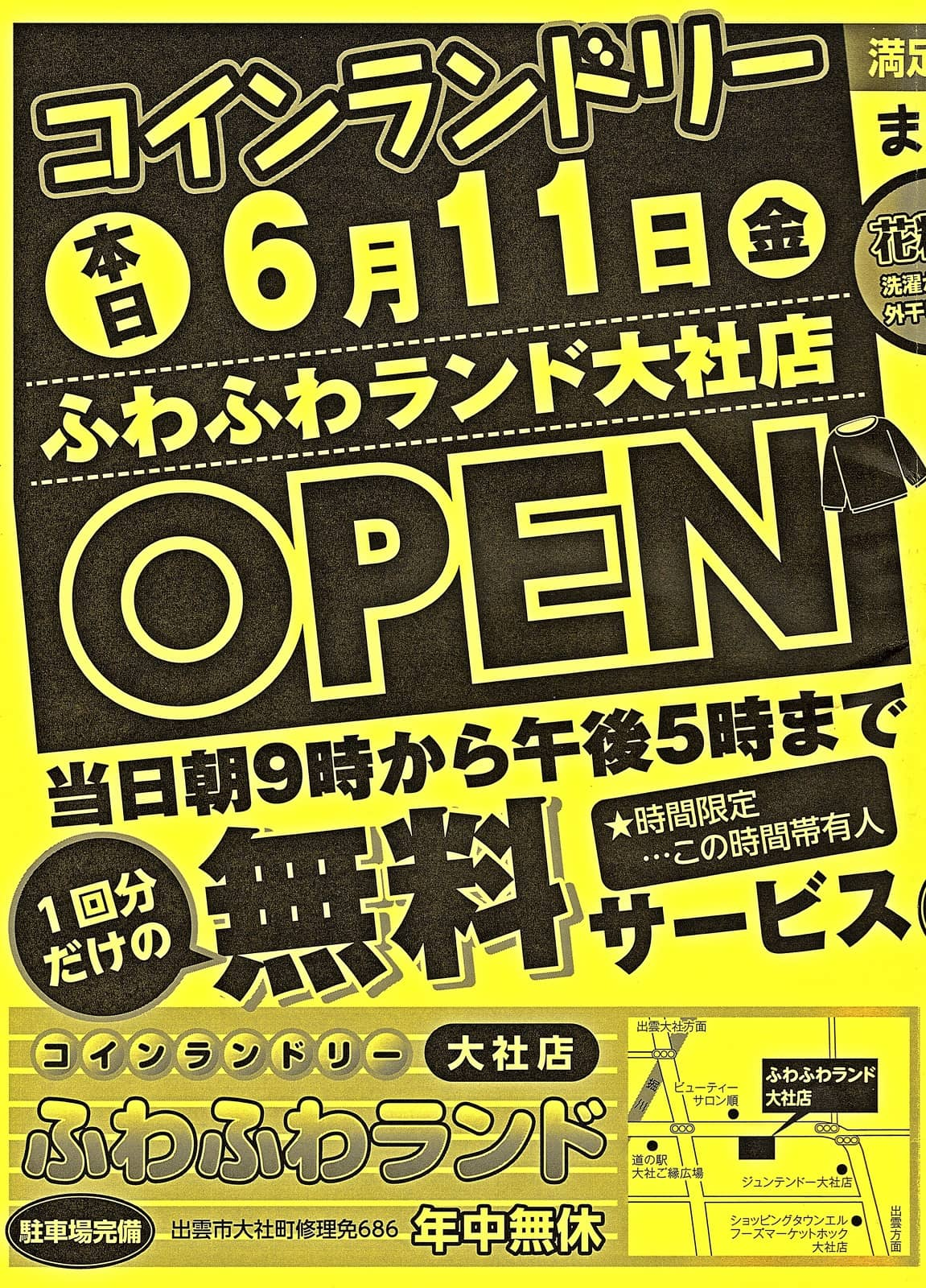 ふわふわランド大社店 オープン