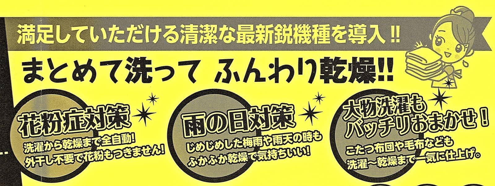 ふわふわランド大社店 チラシ1