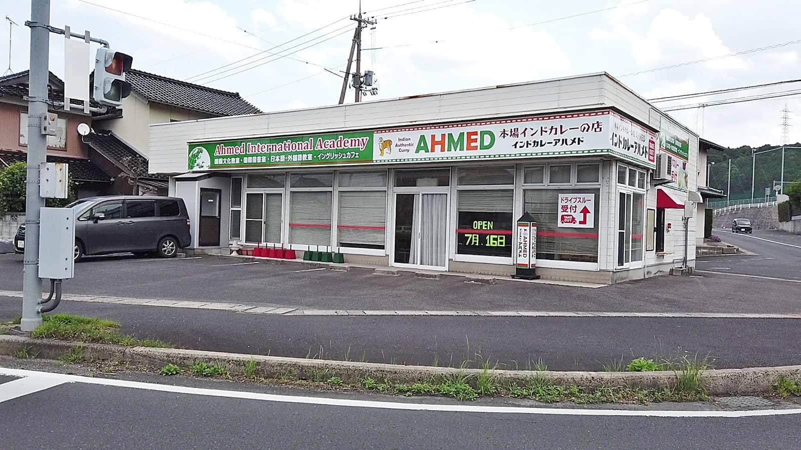 インドカレー アハメド 新店舗バナー