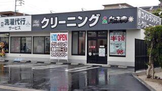 白洗舎 姫原店 店舗オープン