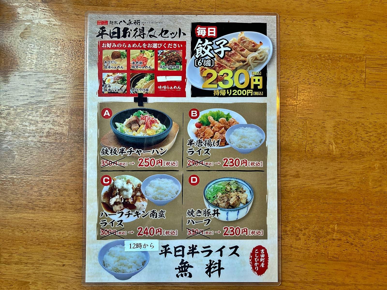 麺屋 八兵衛 メニュー2