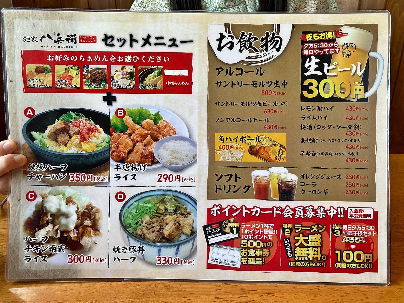麺屋 八兵衛 メニュー3
