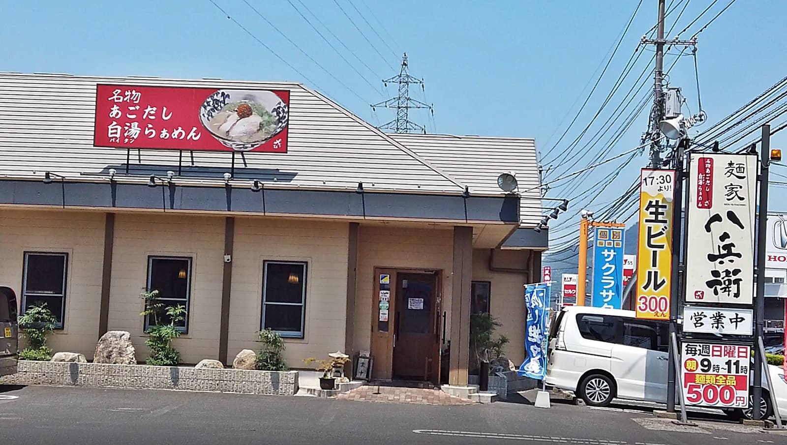 麺屋 八兵衛 店舗
