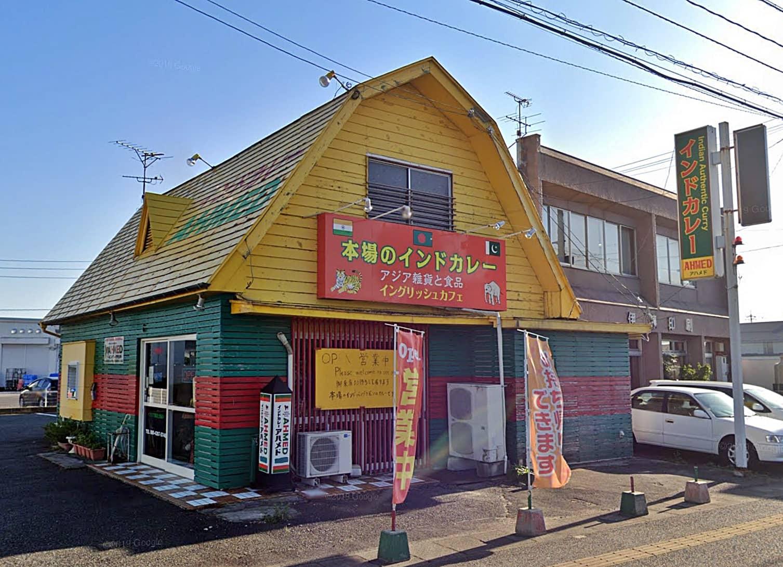 インドカレー アハメド 旧店舗