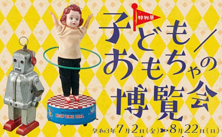 古代出雲歴史博物館 おもちゃ博覧会バナー